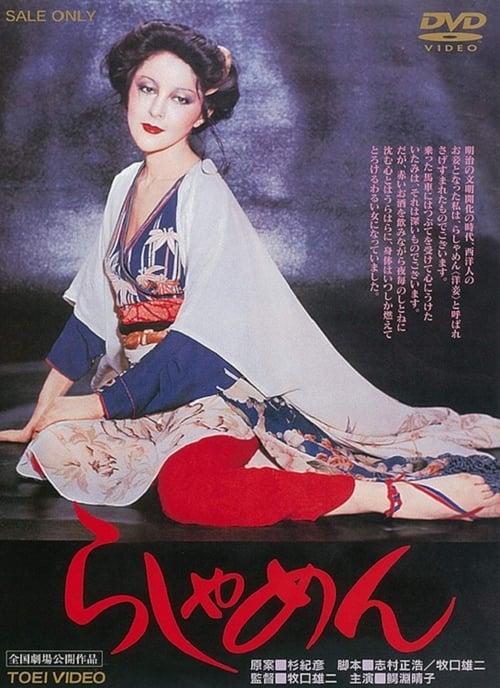The Story of a Geisha