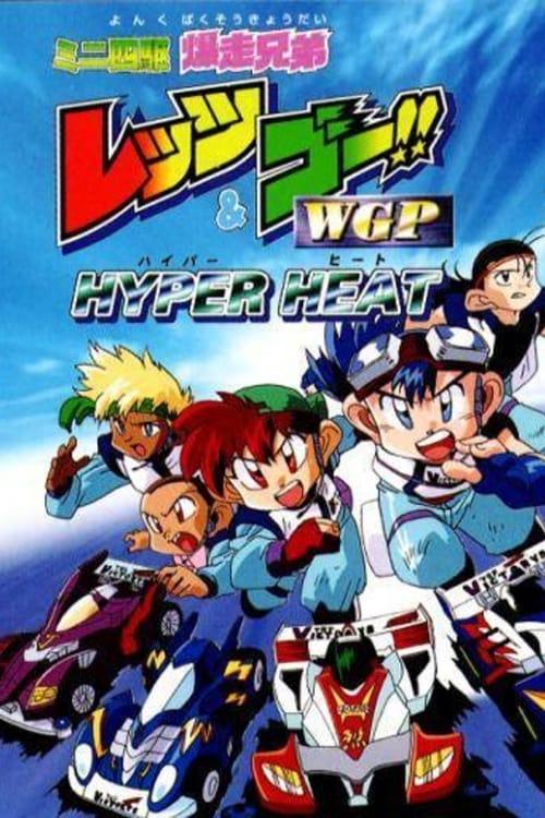 Bakusō Kyōdai Let's & Go!! WGP