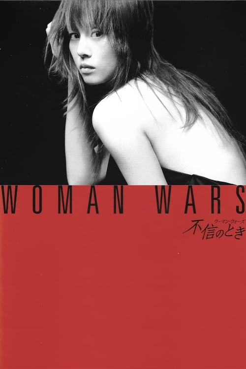 Time of Distrust ~ Women's Wars