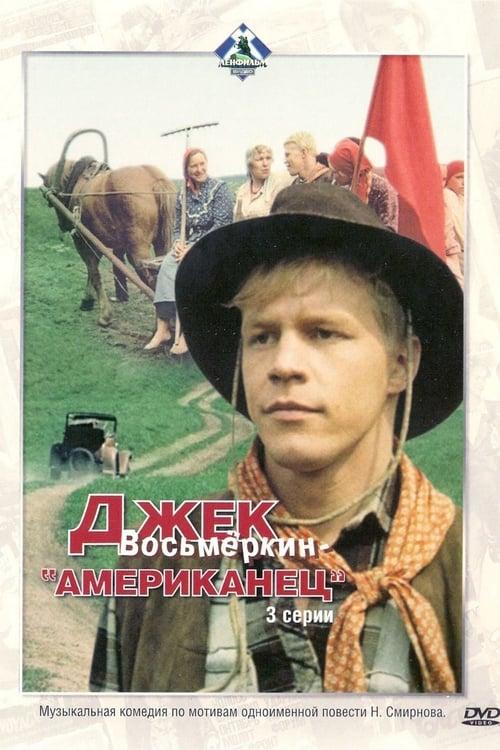 Jack Vosmyorkin, American