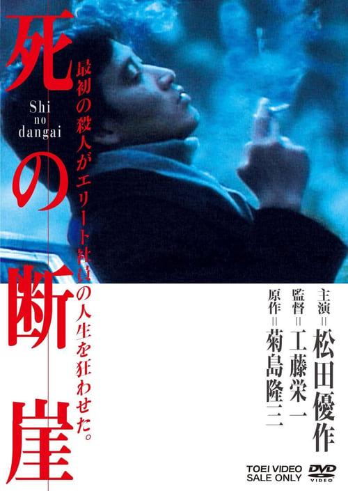 Shi no dangai