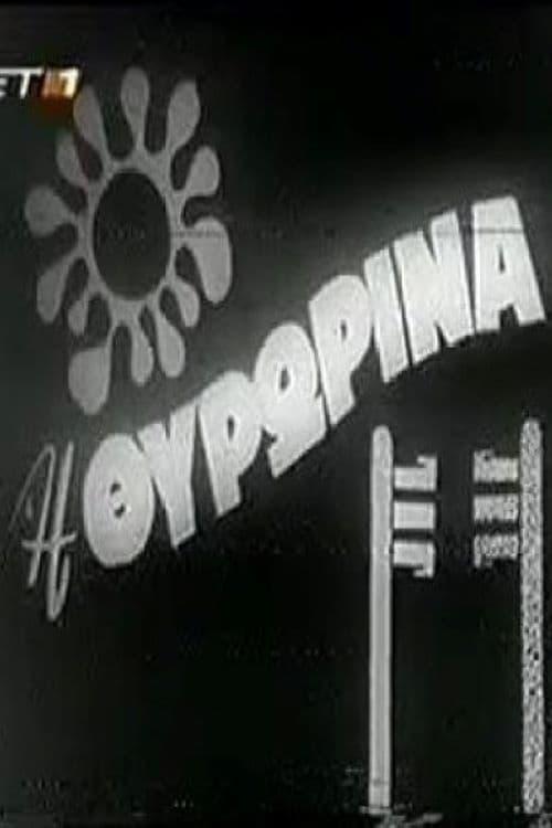 Η Θυρωρίνα stream movies online free