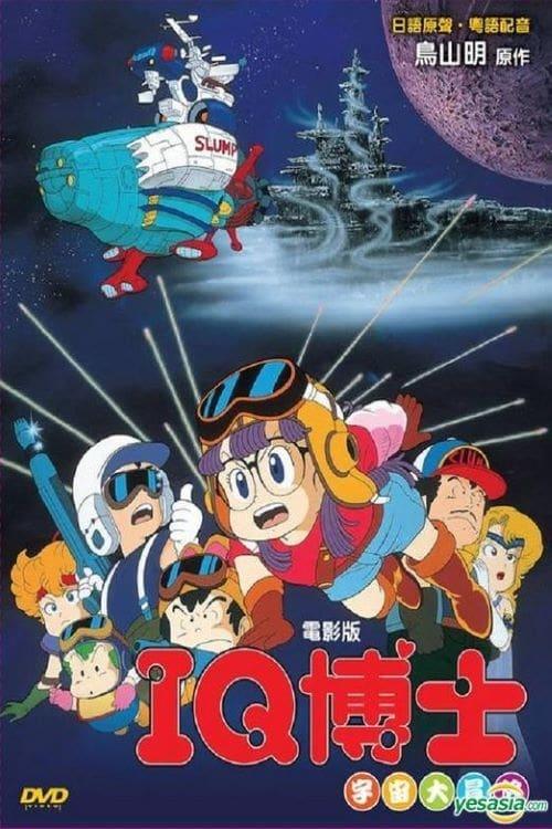 "Dr. Slump: ""Hoyoyo!"" Space Adventure"