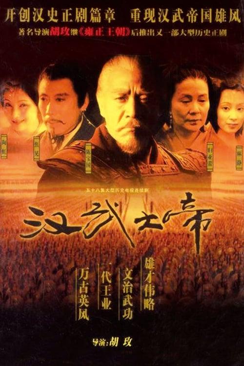 The Emperor in Han Dynasty