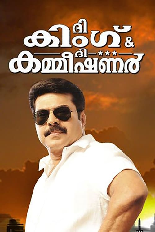 Largescale poster for ദി കിംഗ് ആന്ഡ് ദി കമ്മീഷണര്