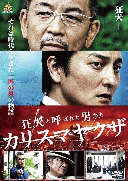 The Wild Ones: Charismatic Yakuza