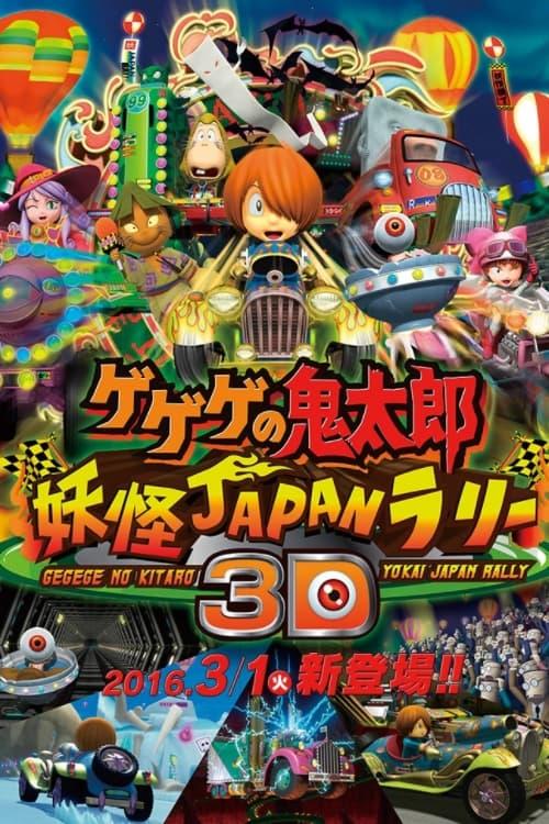 Spooky Kitaro: Youkai Japan Rally 3D