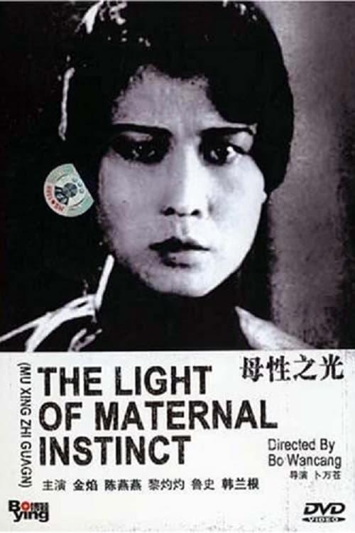 ©31-09-2019 The Light of Maternal Instinct full movie streaming