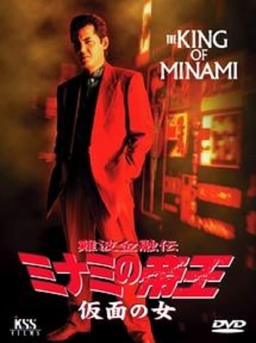 King Of Minami 27