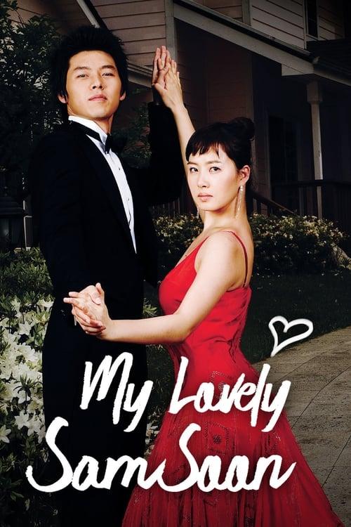 내 이름은 김삼순 poster