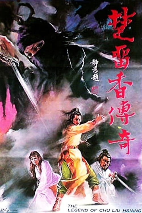 The Legend of Chu Liu Hsiang