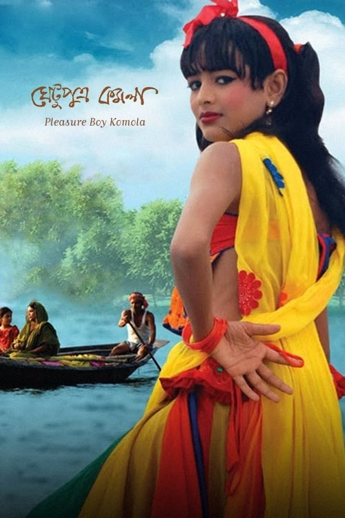 Largescale poster for ঘেটুপুত্র কমলা