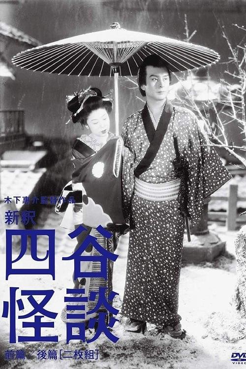 Yotsuya Ghost Story Part 1