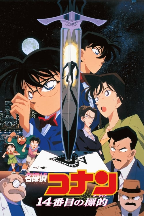 Detective Conan: The Fourteenth Target
