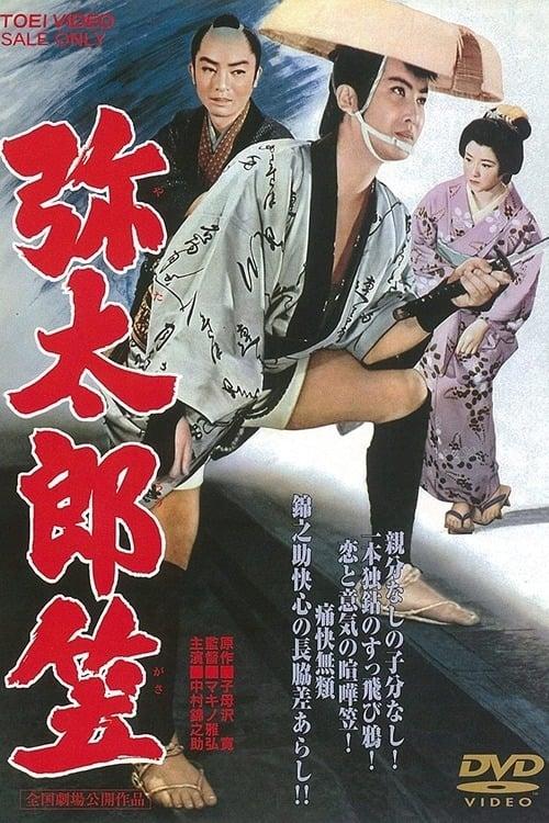 Yakuza of Ina