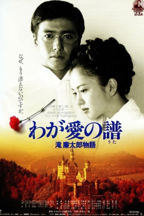 "Bloom in the Moonlight ""The Story of Rentaro Taki"""