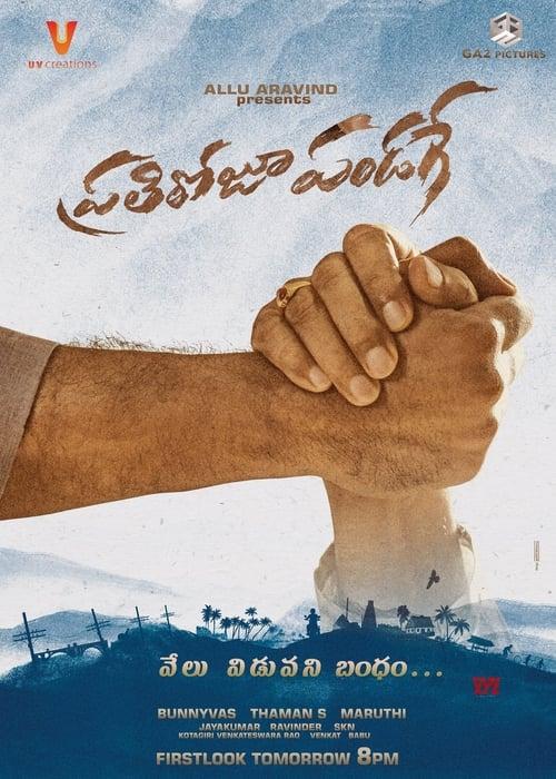 Prati Roju Pandage (2020) Hindi Dubbed