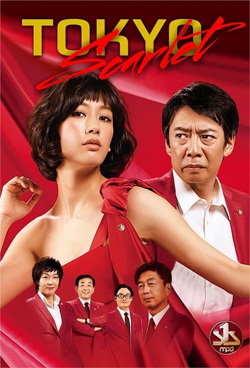 Tokyo Scarlet