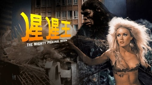 The Mighty Peking Man ( Hindi )