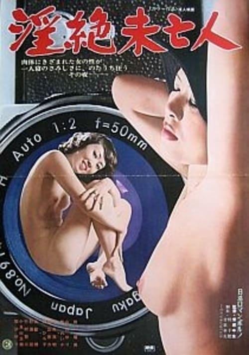 Inzetsu mibōjin