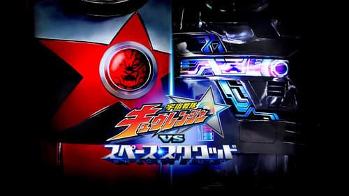 Uchu Sentai Kyuranger vs. Space Squad Poster