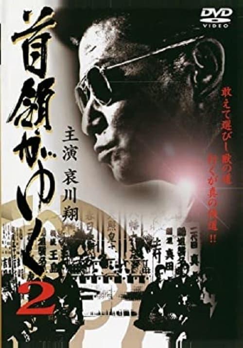 Yakuza Don 2