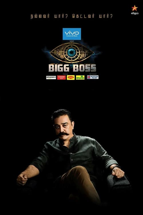 Bigg Boss - Season 2