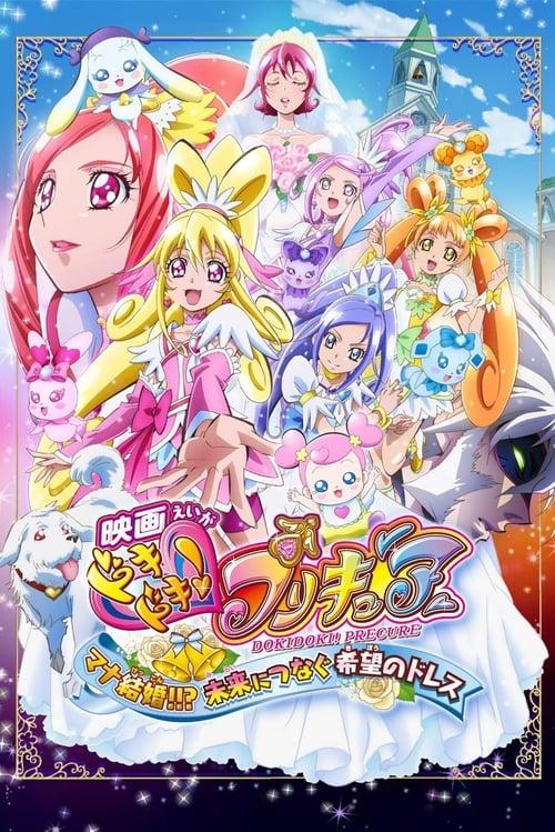 Dokidoki! Pretty Cure the Movie: Memories for the Future