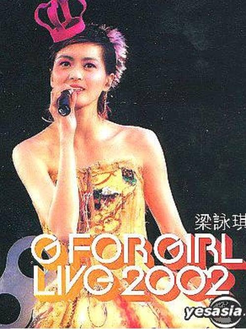 梁咏琪G For Girl Live演唱会