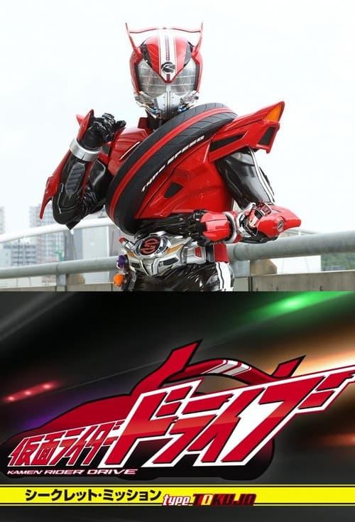Kamen Rider Drive: Secret Missions - Type SCU