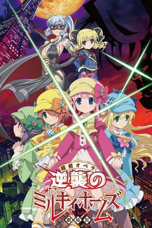 Detective Opera Milky Holmes the Movie: Milky Holmes' Counterattack