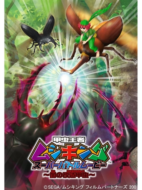 Mushiking: Super Battle Movie ~Altered Beetles of Darkness~