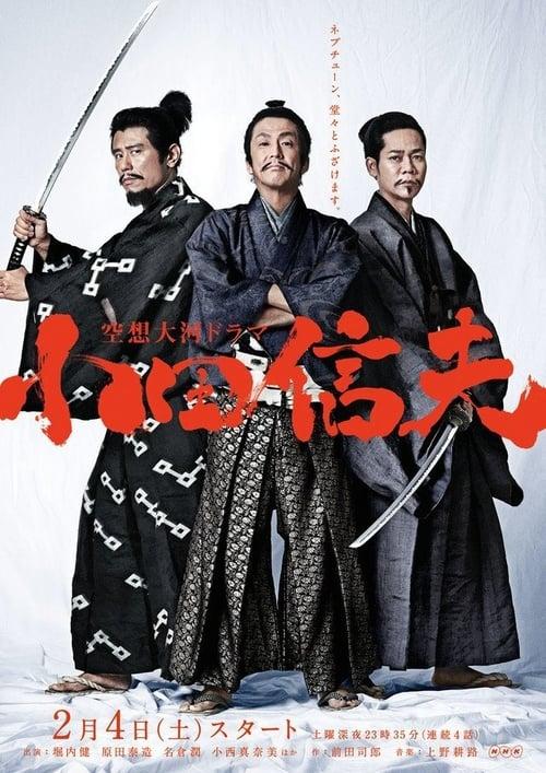 Kūsō Taiga Drama Oda Nobuo