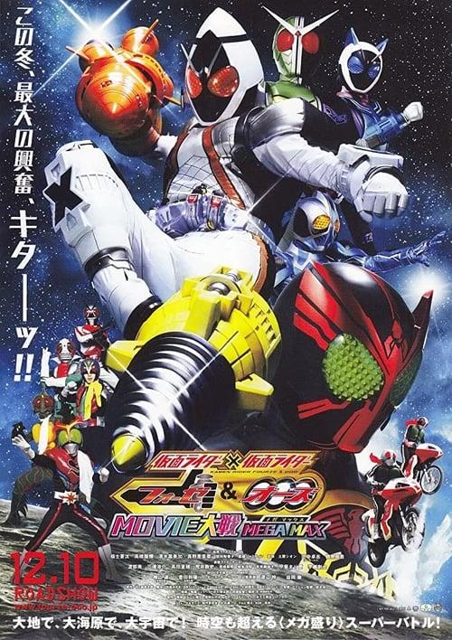 Kamen Rider x Kamen Rider Fourze & OOO Movie Wars Mega Max