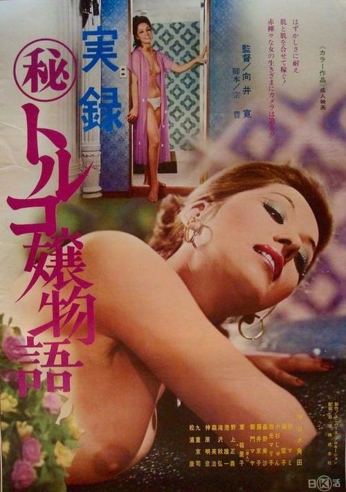 Jitsuroku Maruhi Toruko jō monogatari