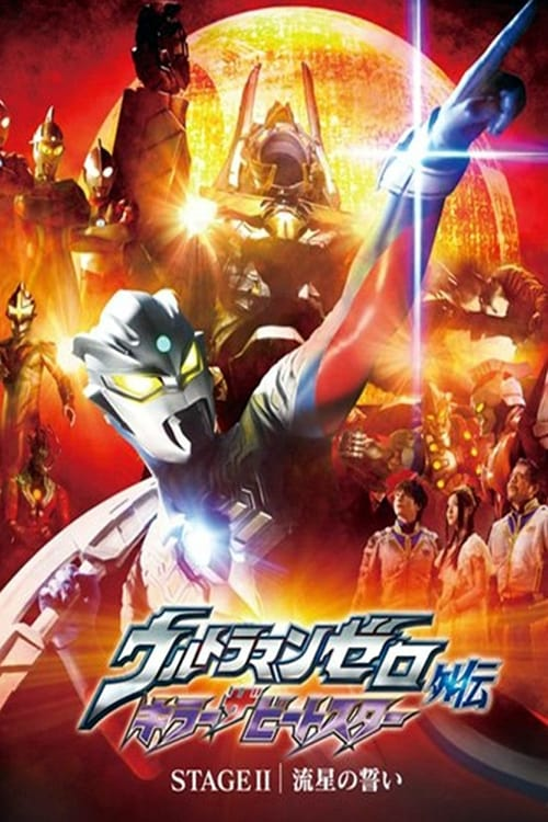 Ultraman Zero Side Story: Killer the Beatstar - Stage II: Oath of the Meteor