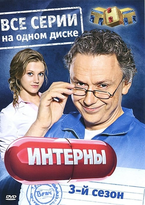 Watch Interns Season 3 Full Movie Download