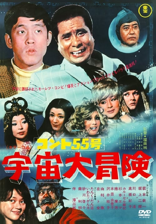 Konto 55: Grand Outer Space Adventure