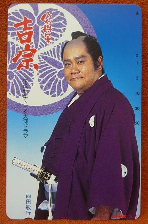 Eighth Shogun Yoshimune