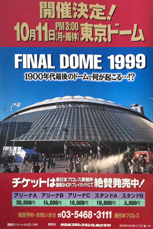 NJPW Final Dome