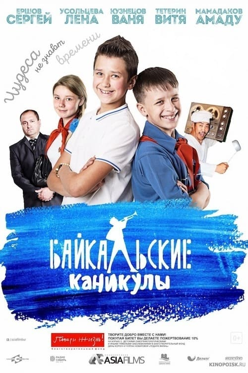 Baikal Vacations