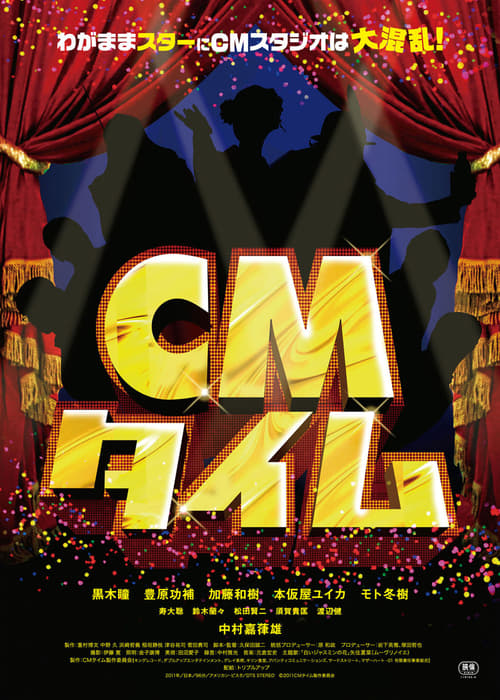 CM Time