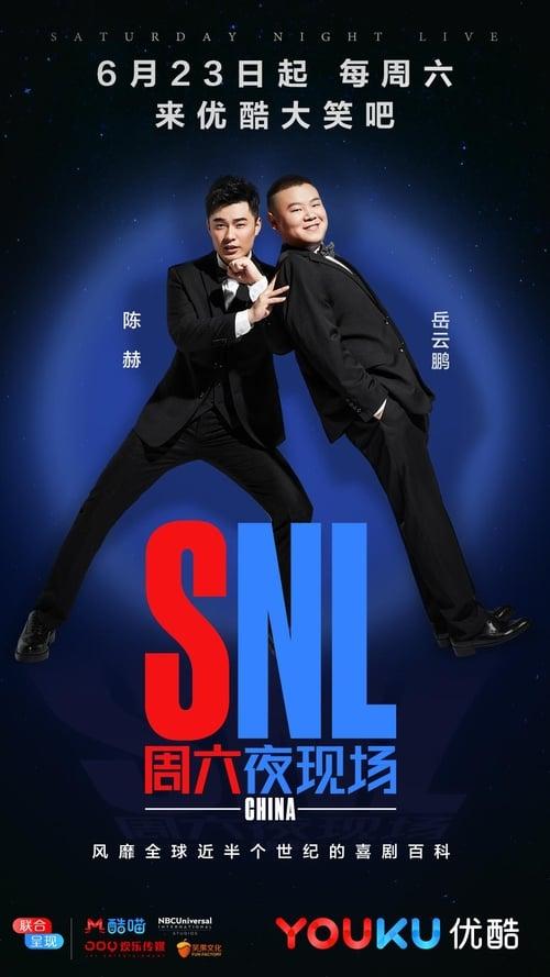 SNL China