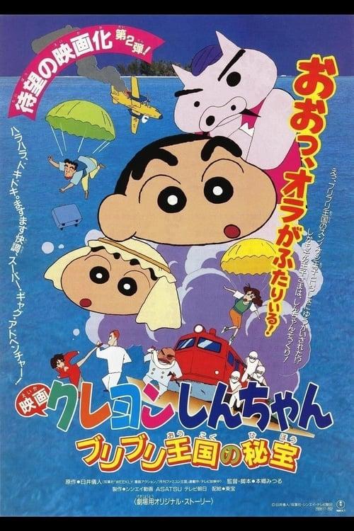 Crayon Shin-chan: The Hidden Treasure of the Buri Buri Kingdom