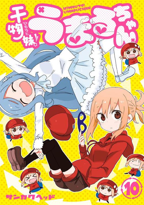 Himouto! Umaru-chan: The Secret Umaru-chan