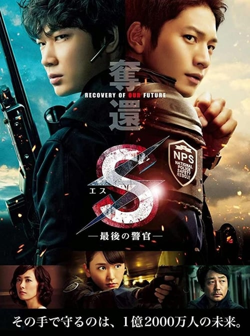 S: The Last Policeman: Recovery of Our Future