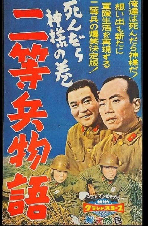 Nitōhei monogatari: Shindara kami-sama no maki