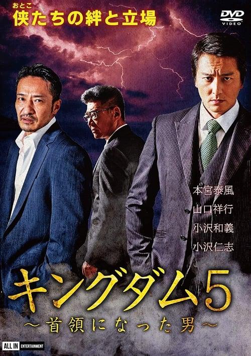 Kingdom 5 ~ Don ni natta otoko ~