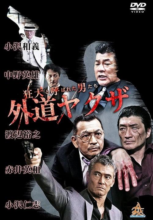 The Wild Ones:  The Unorthodox Yakuza