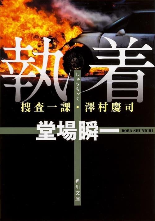 Douba Shunichi Suspense Shuuchaku Sousa Ikka Sawamura Keiji 2